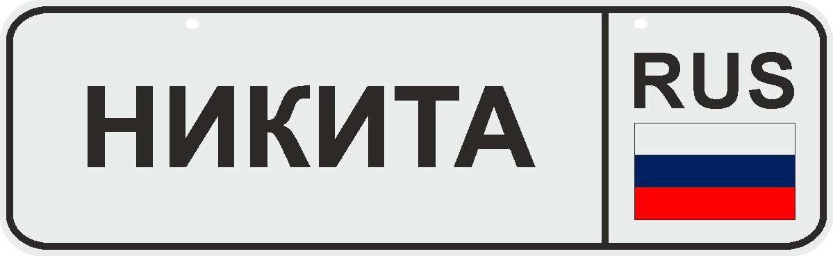 ФигураРоста Номер на коляску Никита