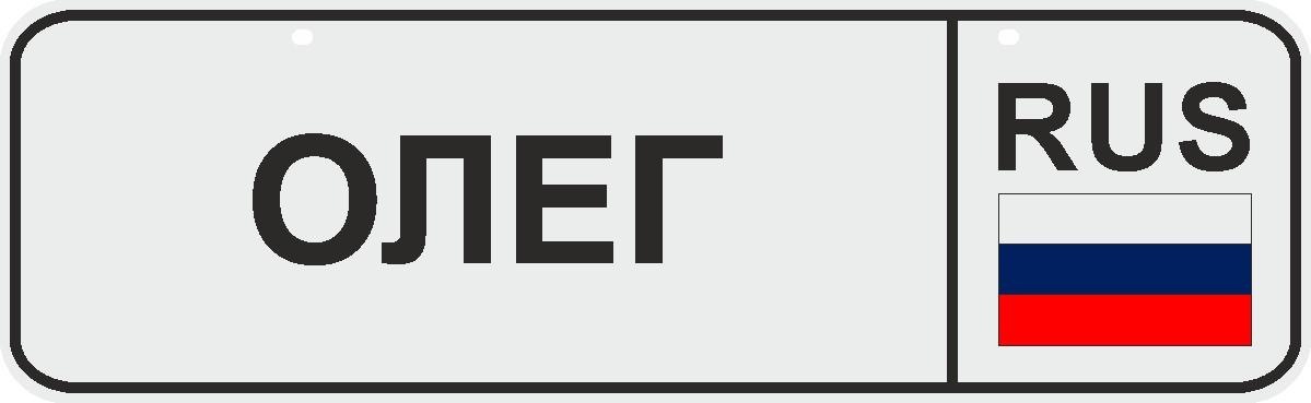 ФигураРоста Номер на коляску Олег