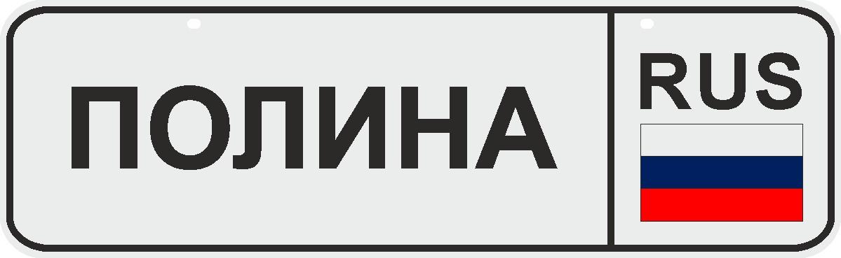 ФигураРоста Номер на коляску Полина