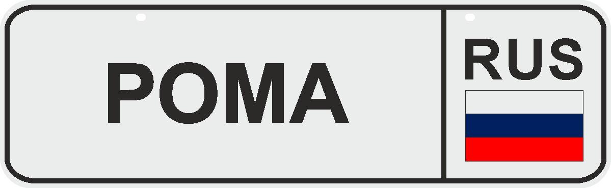 ФигураРоста Номер на коляску Рома