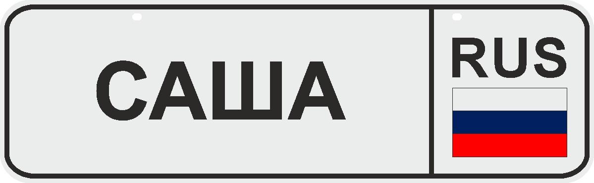 ФигураРоста Номер на коляску Саша