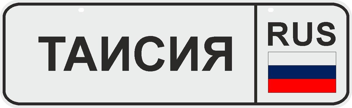 ФигураРоста Номер на коляску Таисия