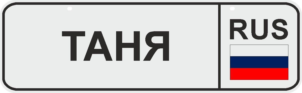 ФигураРоста Номер на коляску Таня