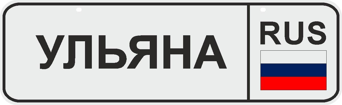 ФигураРоста Номер на коляску Ульяна