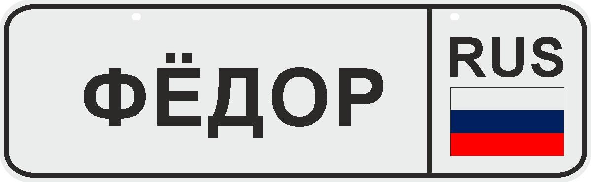 ФигураРоста Номер на коляску Федор