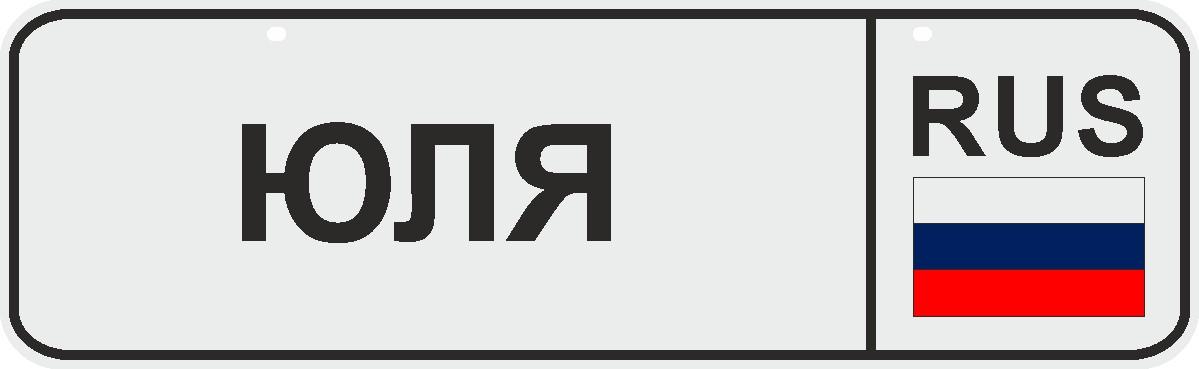 ФигураРоста Номер на коляску Юля