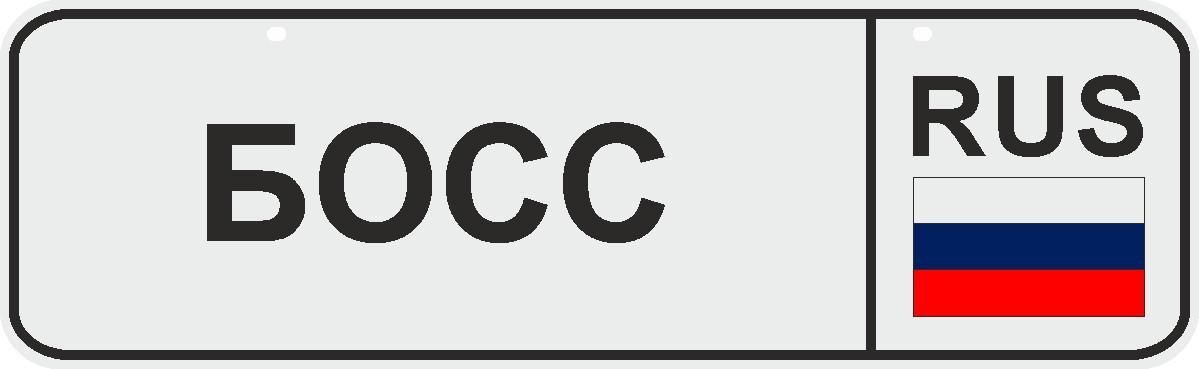 ФигураРоста Номер на коляску Босс