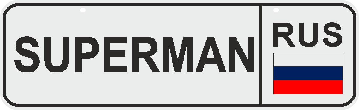 ФигураРоста Номер на коляску Superman