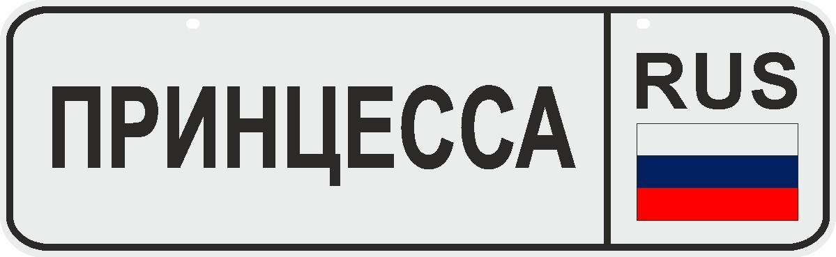 ФигураРоста Номер на коляску Принцесса04-14-89Для мам и их малышей специально разработан декоративный номер на коляску. Номер изготовлен из ПВХ, дополнительно в комплект входят 2 хомута-стяжки, что позволяет легко и быстро прикрепить номер к транспортному средству вашего малыша. Все используемые материалы экологичны и безопасны. Декоративная печать на номер наносится напрямую на пластик. Благодаря этому декоративная табличка устойчива к выцветанию и будет служить вам долгое время.