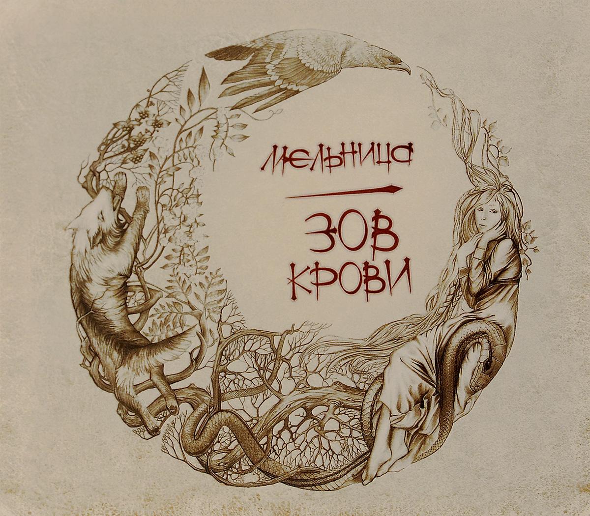 Издание содержит иллюстрированный буклет с текстами песен на русском языке.