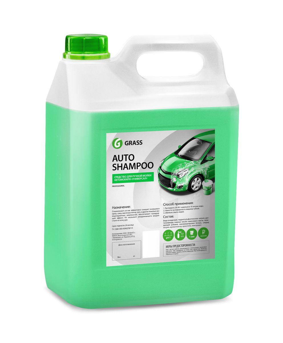 Автошампунь Grass Auto Shampoo, 5 кг111101Автошампунь Grass Auto Shampoo эффективно очищает въевшуюся грязь, сажу, масляные пятна, соль и другие эксплуатационные загрязнения. Обеспечивает полирующий эффект. Не оказывает раздражающего воздействия на кожу рук. Разводится водой из расчета 20-30 г на 10 л воды. Товар сертифицирован.
