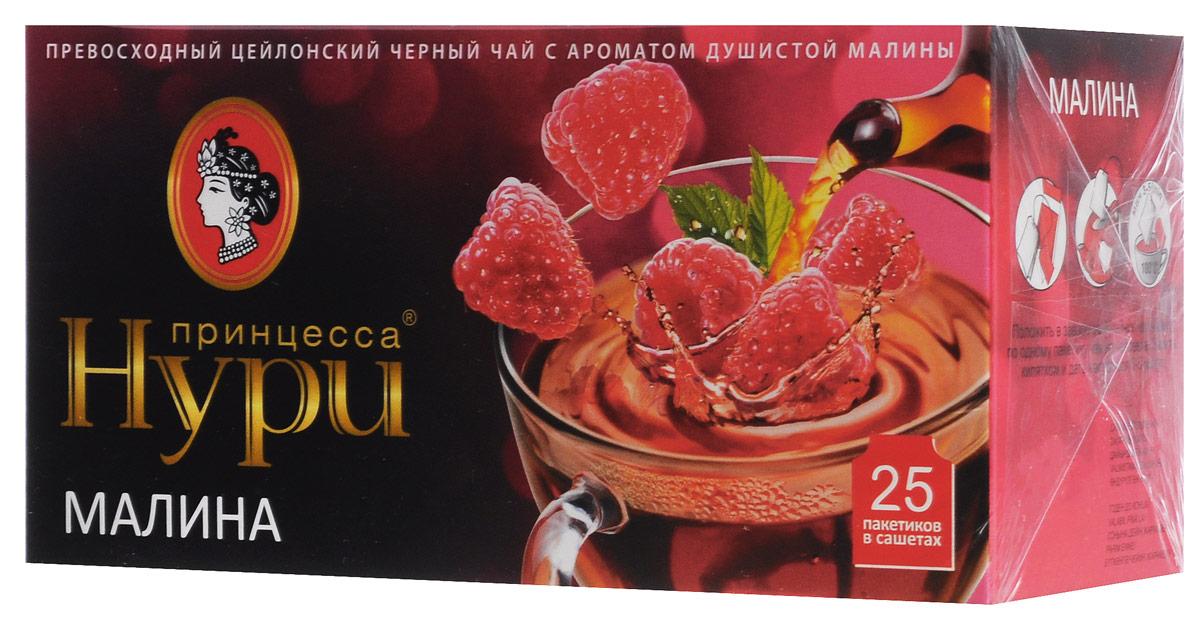 Принцесса Нури Малина черный чай в пакетиках, 25 шт