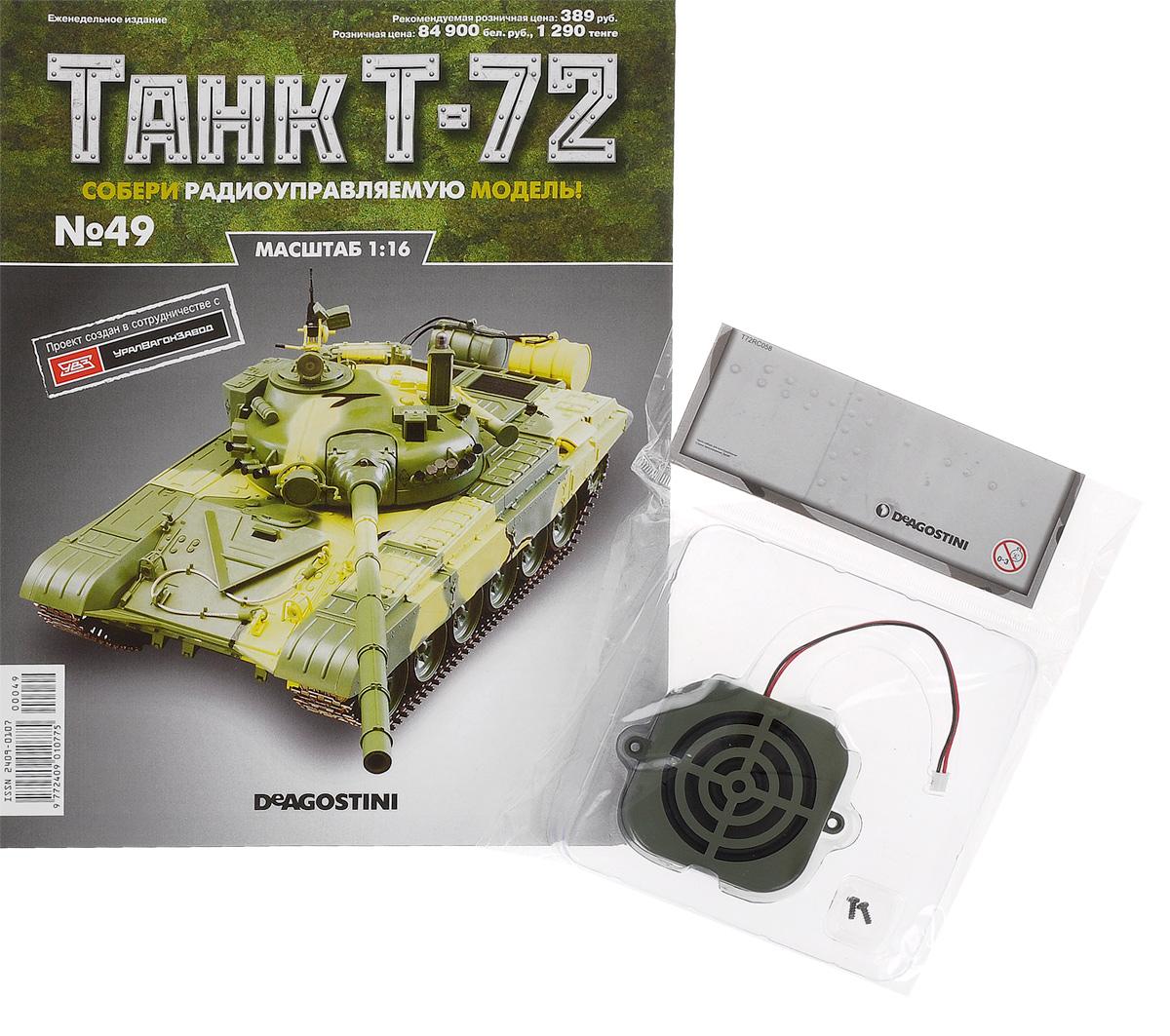 Журнал Танк Т-72 №49TRC049Перед вами - журнал из уникальной серии партворков Танк Т-72 с увлекательной информацией о легендарных боевых машинах и элементами для сборки копии танка Т-72 в уменьшенном варианте 1:16. У вас есть возможность собственноручно создать высококачественную модель этого знаменитого танка с достоверным воспроизведением всех элементов, сохранением функций подлинной боевой машины и дистанционным управлением. В комплект с номером входят динамик и винты. Категория 16+.