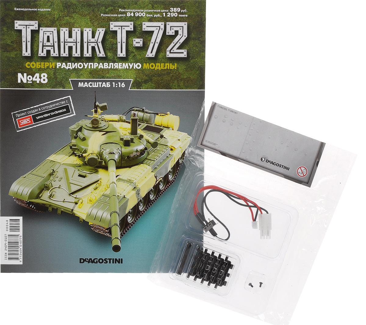 Журнал Танк Т-72 №48TRC048Перед вами - журнал из уникальной серии партворков Танк Т-72 с увлекательной информацией о легендарных боевых машинах и элементами для сборки копии танка Т-72 в уменьшенном варианте 1:16. У вас есть возможность собственноручно создать высококачественную модель этого знаменитого танка с достоверным воспроизведением всех элементов, сохранением функций подлинной боевой машины и дистанционным управлением. В комплект с номером входят выключатель питания, а также очередной набор траков и штифтов. Категория 16+.