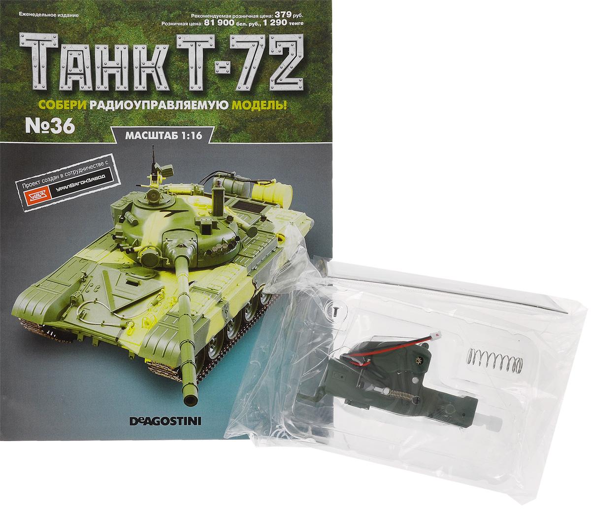 Журнал Танк Т-72 №36TANK036Перед вами - журнал из уникальной серии партворков Танк Т-72 с увлекательной информацией о легендарных боевых машинах и элементами для сборки копии танка Т-72 в уменьшенном варианте 1:16. У вас есть возможность собственноручно создать высококачественную модель этого знаменитого танка с достоверным воспроизведением всех элементов, сохранением функций подлинной боевой машины и дистанционным управлением. В комплект с номером входят детали механизма, имитирующего отказ основного орудия при стрельбе. Категория 16+.