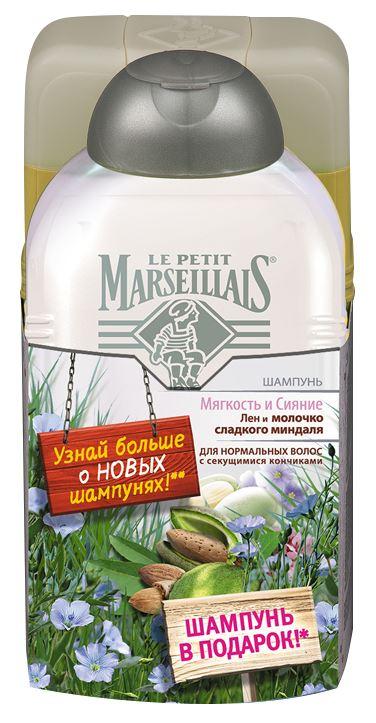 Le Petit Marseillais Гель для душа Ваниль, 250 мл + Шампунь для нормальных волос Лен и молочко сладкого миндаля, 250 мл в Подарок030340100Ванильное молочко широко используется благодаря своими увлажняющим и питательным свойствами. Этот гель для душа отличает насыщенный и элегантный аромат. Ваша кожа мягкая, она хорошо увлажнена и насыщенна. Нейтральный для кожи pH. Протестирован дерматологами. Увлажняет и питает. Молочко сладкого миндаля широко используется благодаря своим смягчающим и питательным свойствам. Этот шампунь отличает спокойный глубокий аромат.