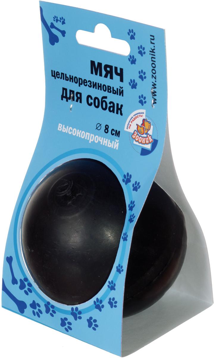Игрушка Зооник Мяч цельнорезиновый, цвет: черный, диаметр 8 см164120Игрушка Зооник Мяч изготовлен из плотной резины. Игрушка не имеет запаха и абсолютно безопасна для вашего питомца. Идеально подойдет для дрессировки и активных игр.