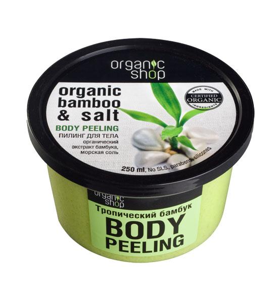 Organic Shop Пилинг для тела Тропический бамбук, 250 мл0861-10228Organic Shop пилинг для тела Тропический бамбук 250 мл. Невероятную свежесть и упругость вашей коже подарит пилинг для тела на основе органического экстракта бамбука и морской соли. Бодрящий аромат тропических джунглей добавит энергии и поднимет настроение на целый день.Не содержит силиконов, SLS , парабенов. Без синтетических отдушек и красителей, без синтетических консервантов.