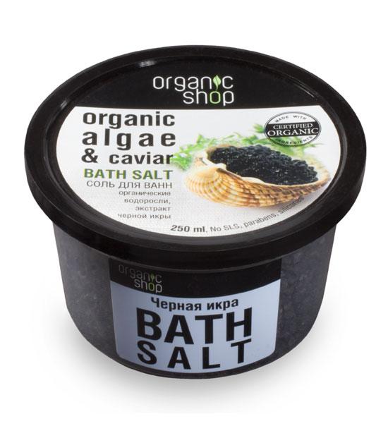 Organic Shop Соль для ванн Черная икра, 250 мл