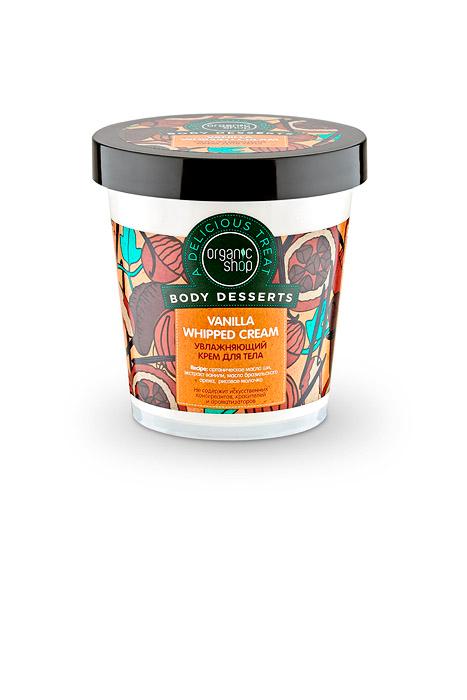 Organic Shop Крем для тела Боди десерт. Vanilla, увлажняющий, 450 мл0861-3-12499Organic Shop Боди десерт Крем для тела Vanilla увлажняющий 450мл.Органическое масло ши и рисовое молочко заботятся об увлажнении и питании кожи, экстракт ванили наполняет её лёгким благоуханием, а масло бразильского ореха придаёт коже матовость и шелковистость.
