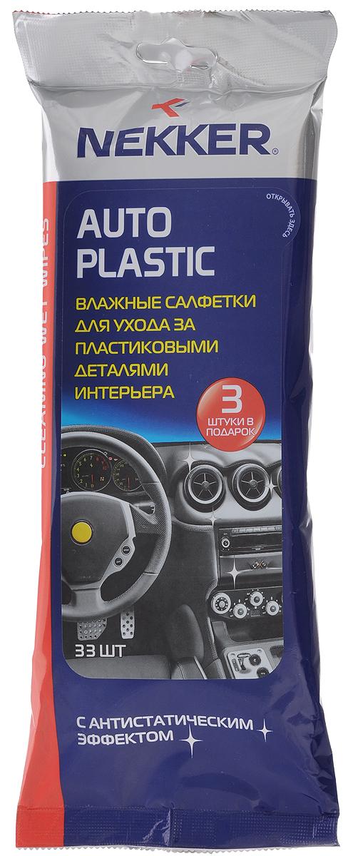 Салфетки влажные Nekker, для ухода за пластиковыми поверхностями, 33 шт66693600Влажные салфетки Nekker из мягкого нетканого материала предназначены для очистки и защиты панели приборов и других пластиковых деталей интерьера автомобиля. Восстанавливают цвет, придают легкий блеск и антистатические свойства поверхностям, создают длительную защиту пластиковых деталей от грязи, пыли, других загрязнений. Большой размер салфетки позволяет экономно расходовать упаковку и эффективно обрабатывать поверхности. Не оставляют липкости на руках после использования. Обладают оригинальным парфюмерным запахом. Пропитывающий состав: метоксиизопропанол, диметикон, неионогенные поверхностно-активные вещества, воск, консервант, ароматическая композиция, вода. Товар сертифицирован.