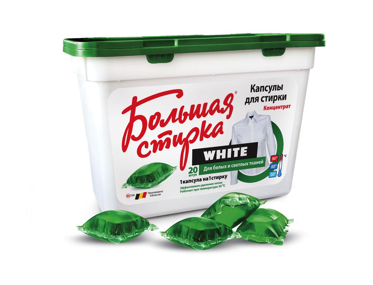 Капсулы для стирки белых тканей Большая стирка White, для стирки белых тканей, 20 шт4602984010219Концентрированные водорастворимые капсулы для стирки обеспечивают мощность стирального порошка в удобной дозированной форме. Система компонентов и ферментов обеспечивает эффективное удаление загрязнений даже при низких температурах, при стирке смешанных цветов защищает ткань от окрашивания. С активной формулой сохранения и восстановления цвета. Способ применения: Отсортируйте одежду по типу ткани и цвету. Капсулы брать только сухими руками. Выберите количество капсул необходимых для стирки в соответствии с жесткостью воды и уровнем загрязнения. Поместите капсулу в барабан, прежде чем положить грязное белье. Состав: ?15%, но менее 30%: мыло, НПАВ, АПАВ, <5%: фосфонаты, энзимы, отдушка, гераниол, линалоол, гексилциннамаль.