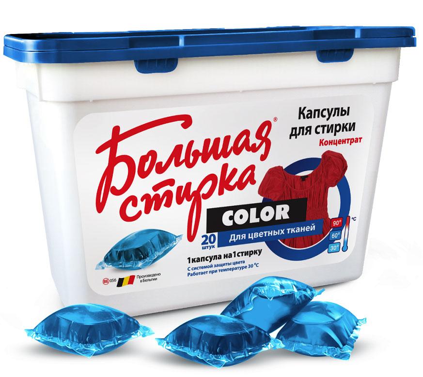 Капсулы Большая стирка Color, для стирки цветных тканей, 534 мл20 шт4602984010202Концентрированные водорастворимые капсулы для стирки обеспечивают мощность стирального порошка в удобной дозированной форме. Система компонентов и ферментов обеспечивает эффективное удаление загрязнений даже при низких температурах, при стирке смешанных цветов защищает ткань от окрашивания. С активной формулой сохранения и восстановления цвета. Способ применения: Отсортируйте одежду по типу ткани и цвету. Капсулы брать только сухими руками. Выберите количество капсул необходимых для стирки в соответствии с жесткостью воды и уровнем загрязнения. Поместите капсулу в барабан, прежде чем положить грязное белье. Состав: ?15%, но менее 30%: мыло, НПАВ, АПАВ, <5%: фосфонаты, энзимы, отдушка, гераниол, линалоол, гексилциннамаль.