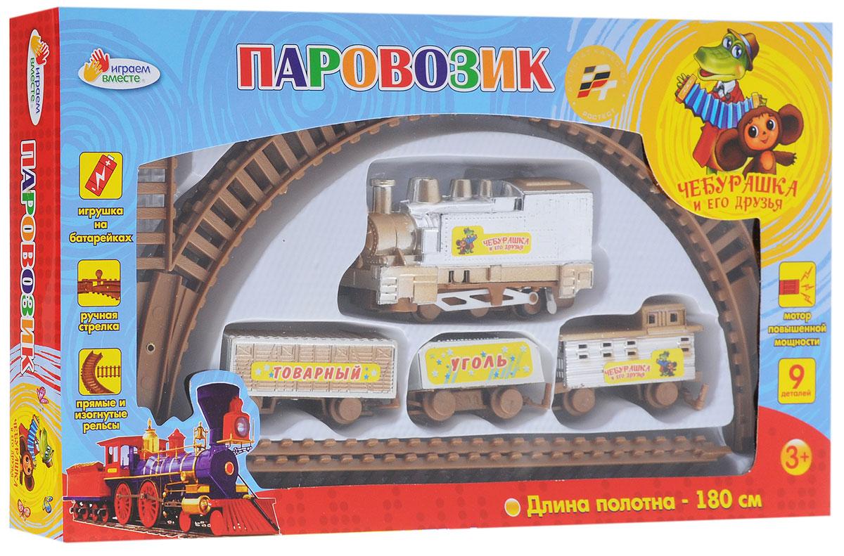 Играем вместе Железная дорога Чебурашка и его друзья