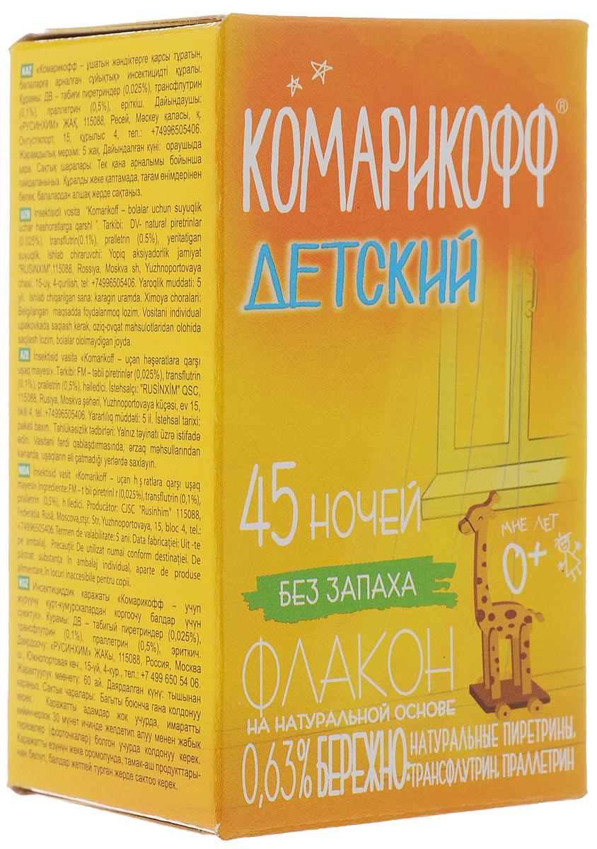 """Жидкость от насекомых Комарикофф """"Детский"""", без запаха, сменный флакон, 45 ночей, 30 мл. 66701800 OF01080141"""