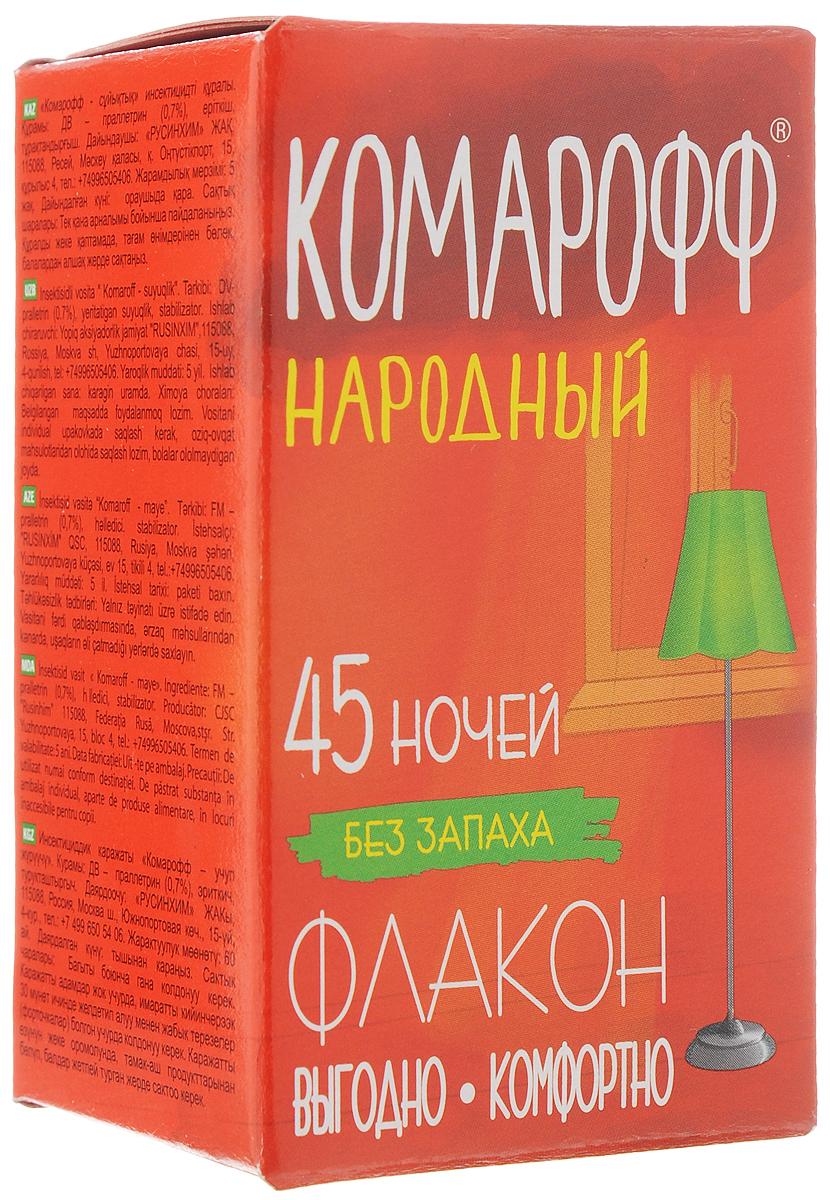 Жидкость от насекомых Комарофф Народный, сменный флакон, без запаха, 45 ночей, 30 млOF01080151Жидкость Комарофф Народный незаменима для уничтожения комаров и других летающих насекомых (москитов, мошек) в помещении. Специально разработанная рецептура, без запаха, гарантирует безопасность и эффективность использования. Один флакон жидкости обеспечивает надежную защиту от комаров на протяжении 45 ночей даже при открытых окнах! Состав: ДВ - праллетрин 0,7%, стабилизатор, растворитель. Товар сертифицирован.