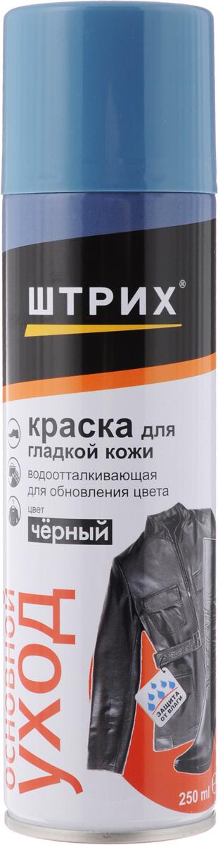 """Краска-аэрозоль для гладкой кожи Штрих """"Основной уход"""", с водоотталкивающим эффектом, цвет: черный, 250 мл т0001395"""