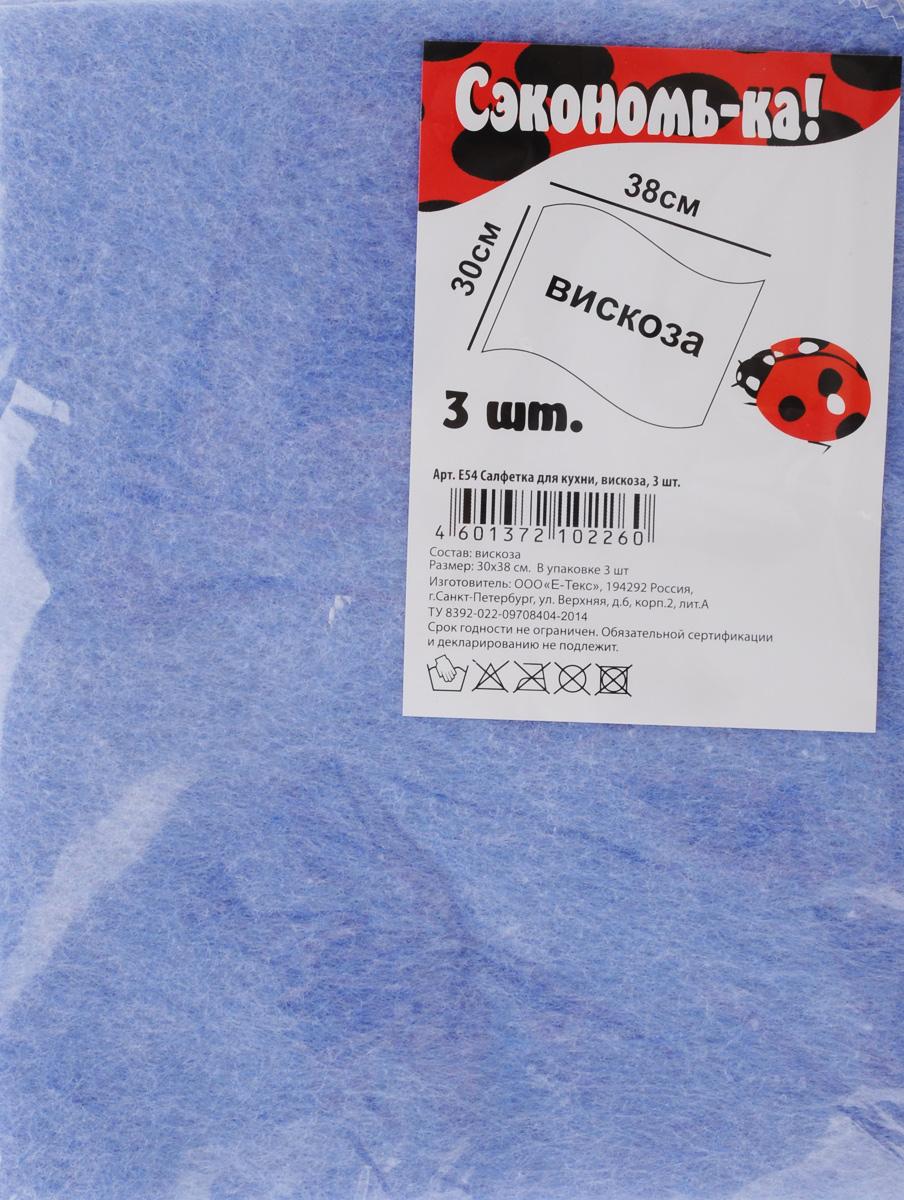 Набор салфеток для уборки Eva Сэкономь-ка, 38 х 30 см, цвет: светло-васильковый, 3 штЕ54_синийСалфетки Eva Сэкономь-ка, изготовленные из вискозы, прекрасно подойдут для сухой и влажной уборки. Изделия обладают высокой износоустойчивостью и рассчитаны на многократное использование, легко моются в теплой воде с мягкими чистящими средствами. Такие салфетки не оставляют разводов и ворсинок, удаляют большинство жирных и маслянистых загрязнений без использования химических средств. Размер салфетки: 38 х 30 см.