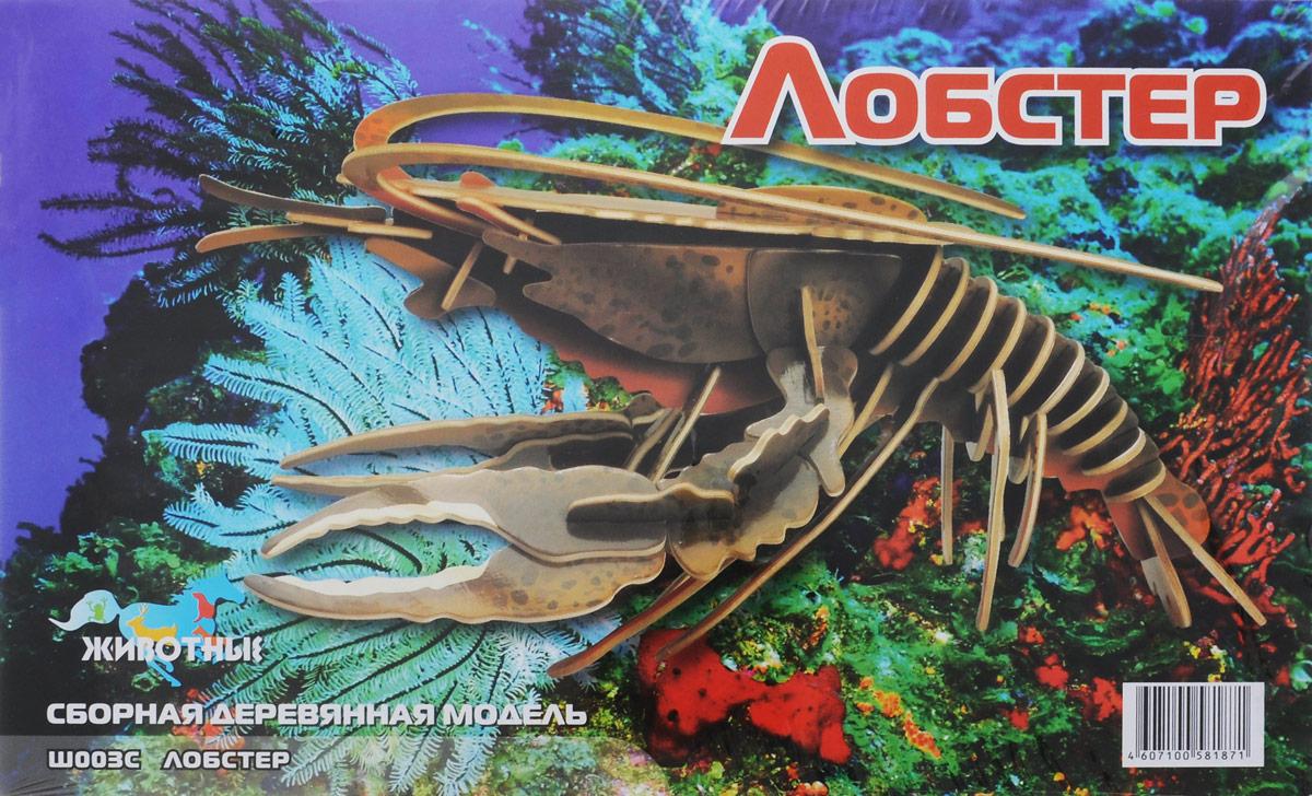 Мир деревянных игрушек Сборная деревянная модель Лобстер цвет болотный