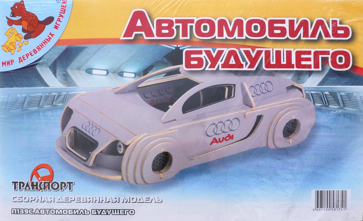 Мир деревянных игрушек Сборная деревянная модель Автомобиль будущего