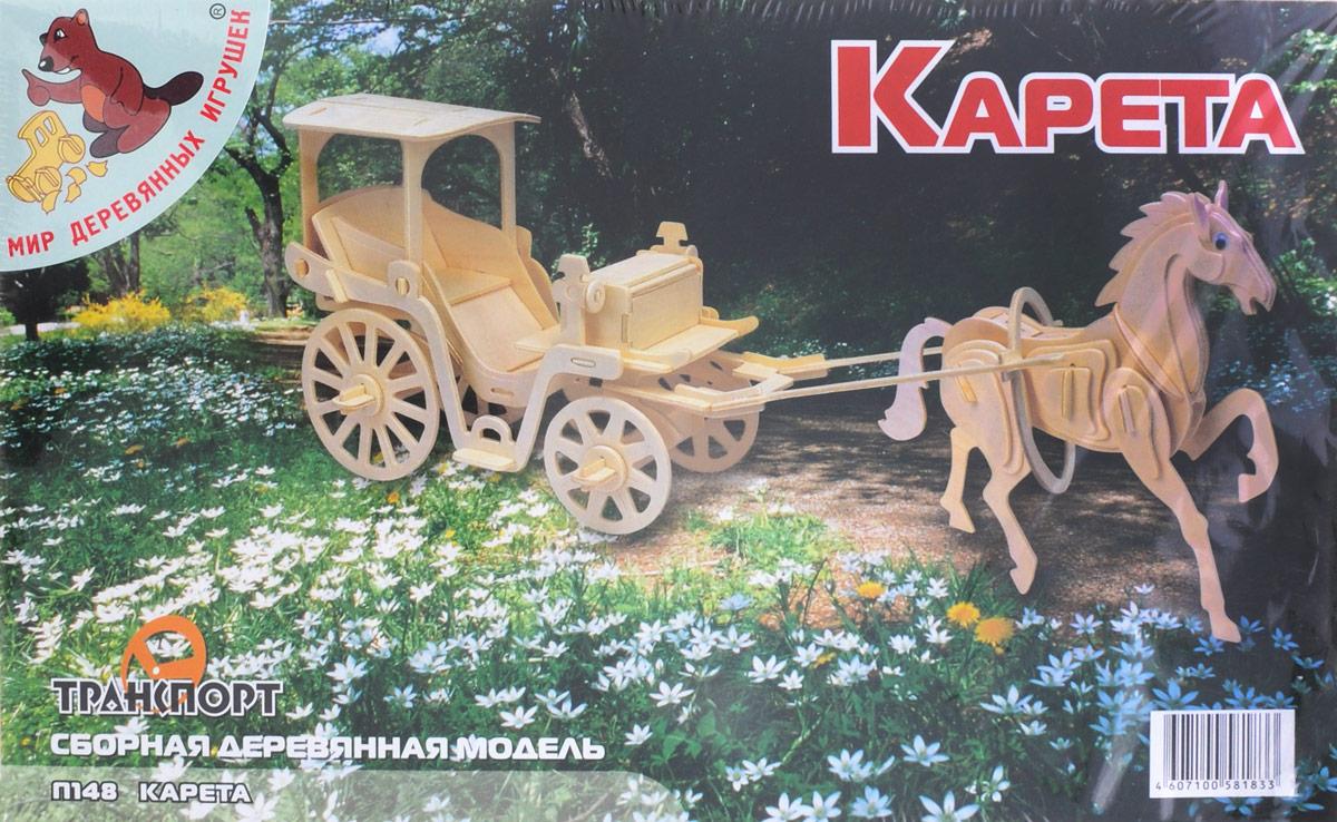Мир деревянных игрушек Сборная деревянная модель КаретаП148Сборная деревянная модель Игрушки из дерева Карета выполнена из экологически чистой древесины, не содержит формальдегид. Конструктор развивает моторику рук, усидчивость, внимательность, пространственное и абстрактное мышления. Детали модели выдавливаются из фанерной доски и собираются согласно инструкции. Лучше всего проклеивать места соединения клеем сразу при сборке, так собранная вами модель будет дольше радовать вас. Вы можете раскрасить вашу модель, используя любые краски. В этом случае нужно заранее продумать как общий дизайн модели, так и окраску каждой детали. Производитель рекомендует использовать темперные краски. После можно покрыть лаком.