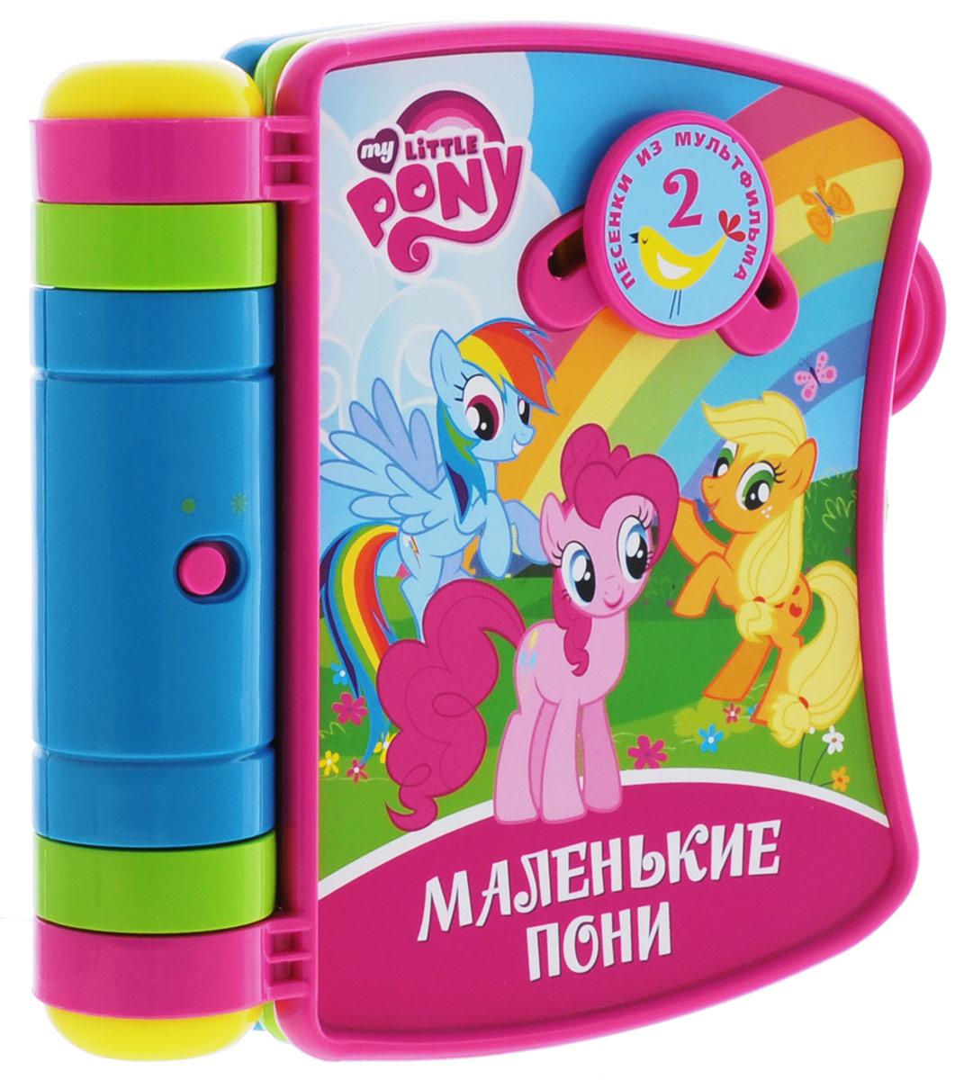 Умка Развивающая книжка-игрушка Маленькие пони0719-11Развивающая книжка-игрушка Умка Маленькие пони - лучший подарок для маленького ребенка. Ваш малыш разовьет музыкальные и сенсорные способности, наглядно-образное мышление и аттенционные способности. Забавные звуки и песенки из мультфильма не дадут скучать малышу. Нажимая на кнопки и переворачивая страницы, он разовьет мелкую моторику и тактильные ощущения. Яркие картинки привлекут внимание и вызовут интерес к игре. Рекомендуется докупить 2 батарейки напряжением 1,5V типа ААА (товар комплектуется демонстрационными).