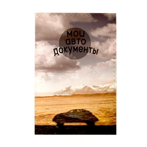 Обложка для автодокументов Mitya Veselkov Путешествие. AUTOZAM391AUTOZAM391