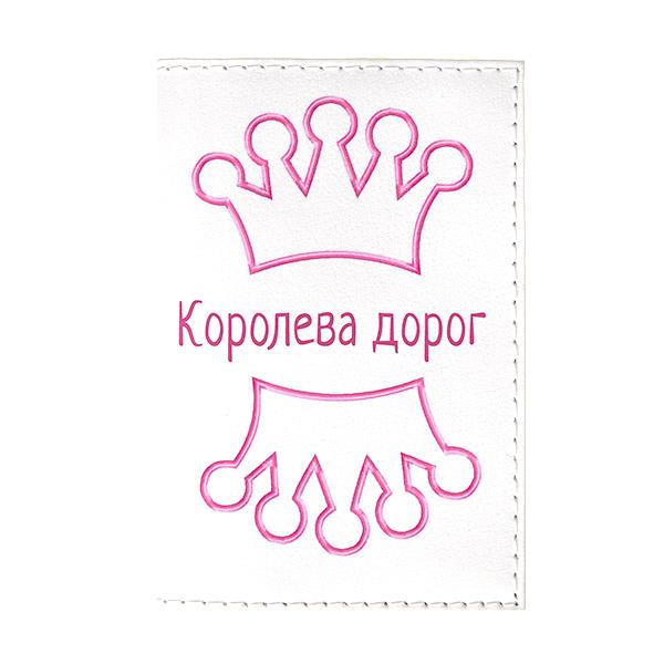 Обложка для автодокументов Mitya Veselkov Королева дорог, цвет: белый, розовый. AUTOZAM393AUTOZAM393Стильная обложка для автодокументов Mitya Veselkov не только поможет сохранить внешний вид ваших документов и защитить их от повреждений, но и станет стильным аксессуаром, идеально подходящим вашему образу. Она выполнена из ПВХ, внутри имеет съемный вкладыш, состоящий из шести файлов для документов, один из которых формата А5.