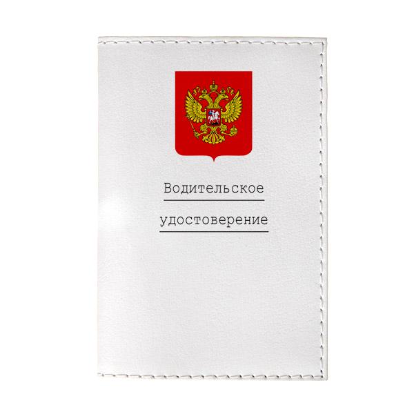 Обложка для автодокументов Mitya Veselkov Удостоверение. AUTOZAM398AUTOZAM398