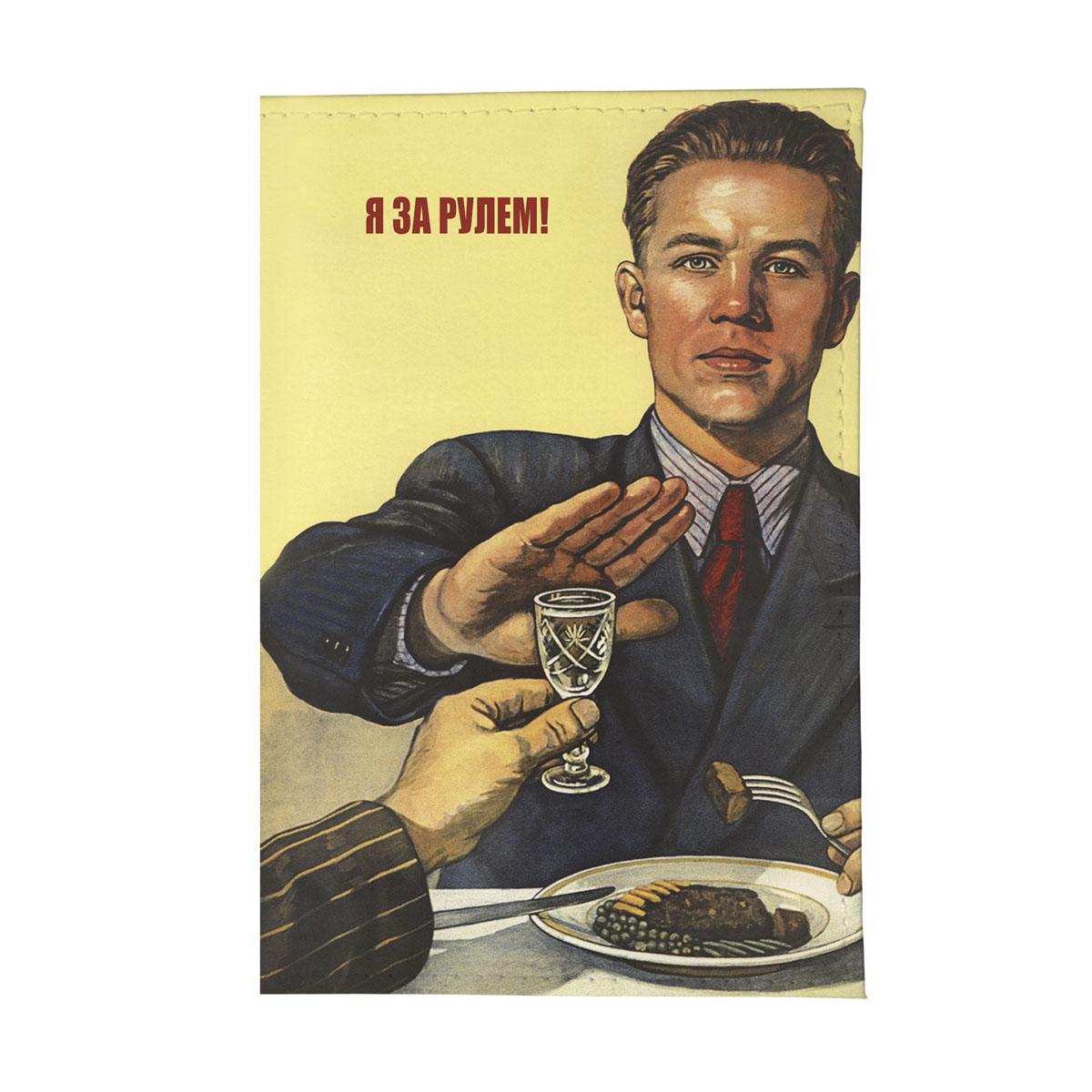 Обложка для автодокументов Mitya Veselkov За рулем. AUTOZAM399AUTOZAM399