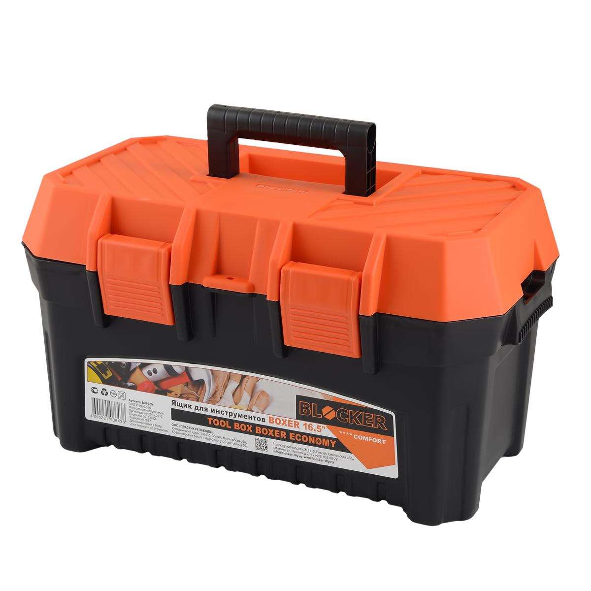 Ящик для инструментов Blocker Boxer Economy, цвет: черный, оранжевый, 420 х 250 х 230 ммBR3920ЧРОРПростой, вместительный ящик для инструментов. Внутренний лоток с ручкой. Уникальная конструкция замка надежно защищает ящик от случайного раскрытия. Вы можете выбрать удобную плоскую крышку (выдерживает нагрузку сидящего человека до 80 кг) или крышку, снабженную блоками для хранения мелких скобяных изделий. По бокам ящиков отверстия для навесного ремня.