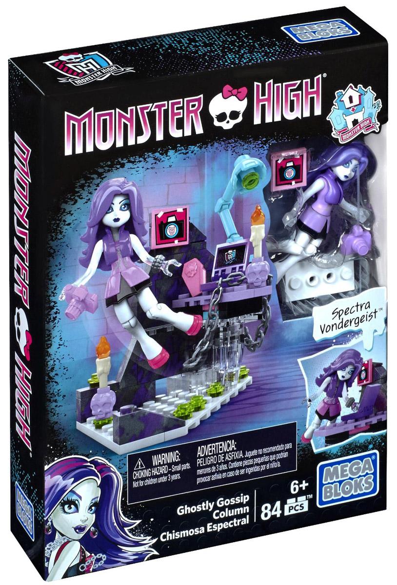 Mega Bloks Конструктор Monster High Колонка призрачных сплетенDLB79С помощью конструктора Monster High. Колонка призрачных сплетен от известного производителя детских конструкторов Mega Bloks малышка сможет построить рабочий кабинет Спектры Вондергейст, ведущей колонку Призрачных сплетен. Рабочее место оснащено всем необходимым для юной журналистки - тут есть рабочий стол с компьютером, настольная лампа, свечи с подставками в виде черепов. Для создания Призрачных спелетен нужна особая атмосфера! В набор также входит фигурка самой Спектры Вондергейст, и ее фотоаппарат. Ножки и ручки фигурки подвижны, ножки сгибаются в коленях. Конструктор Mega Bloks Monster High. Колонка призрачных сплетен станет отличным подарком для всех поклонниц вселенной Monster High!
