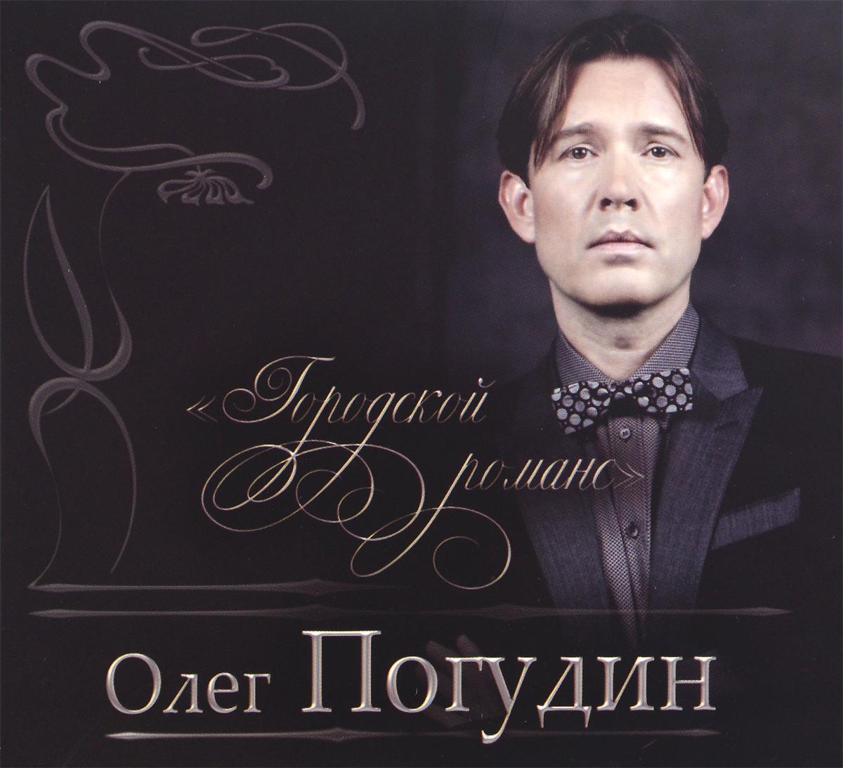 Олег Погудин. Городской романс (2 CD)