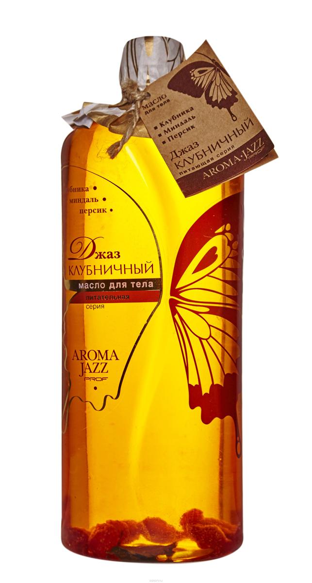 Aroma Jazz Масло жидкое для тела питательное Клубничный джаз, 1000 мл10401Действие: Питает, смягчает, наполняет энергией, увлажняет и разглаживает кожу. Регулярное применение масла уменьшит сосудистый рисунок. Восстанавливает барьерные функции и местный иммунитет кожи, снимает воспаление, является сильным антиоксидантом, препятствует преждевременному старению и увяданию кожи. Показано для восстановления сухой, шелушащейся и раздраженной кожи. Противопоказания: индивидуальная непереносимость компонентов продукта.Срок хранения: 24 месяца. После вскрытия упаковки рекомендуется использовать помпу, использовать в течении 6 месяцев. Не рекомендуется снимать помпу до завершения использования.