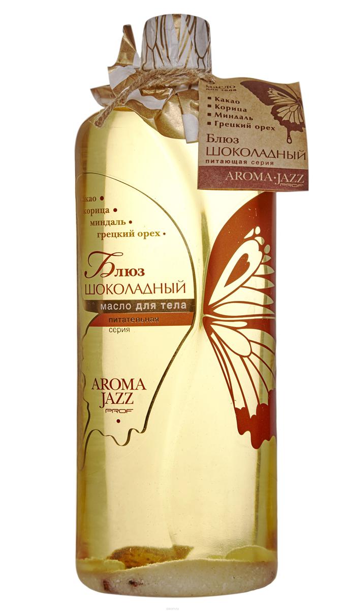 Aroma Jazz Масло жидкое для тела питательное Шоколадный блюз, 1000 мл10402Действие: Смягчает и увлажняет раздраженную кожу, восстанавливает ее защитный барьер. Масло способствует уменьшение жировых отложений, лимфодренажу и выведению шлаков. Тонизирует и защищает кожу. Противопоказания: индивидуальная непереносимость компонентов продукта. Срок хранения: 24 месяца. После вскрытия упаковки рекомендуется использовать помпу, использовать в течении 6 месяцев. Не рекомендуется снимать помпу до завершения использования.