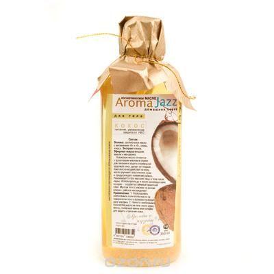 Aroma Jazz Масло жидкое для тела питательное Кокос, 350 мл0406Действие: смягчает и разглаживает кожу, защищает ее от УФ-излучение. Предохраняет от образования трещин. Образет защитную пленку на поверхности кожи. Оказывает увлажняющее, питательное и противовоспалительное действие. Противопоказания: индивидуальная непереносимость компонентов продукта. Срок хранения: 24 месяца. После вскрытия упаковки рекомендуется использовать помпу, использовать в течении 6 месяцев. Не рекомендуется снимать помпу до завершения использования.