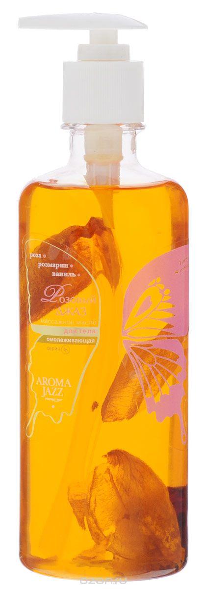 Aroma Jazz Масло жидкое для тела омолаживающее Розовый джаз, 350 мл0501Действие: омолаживает, увлажняет, повышает упругость и эластичность кожи, укрепляет ее, придавая ровный и красивый цвет. Масло очищает, берется с раздражением и шелушением. Прекрасно подходит для ухода за зрелой, сухой и чувствительной кожей. Противопоказания: индивидуальная непереносимость компонентов продукта. Срок хранения: 24 месяца. После вскрытия упаковки рекомендуется использовать помпу, использовать в течении 6 месяцев. Не рекомендуется снимать помпу до завершения использования.