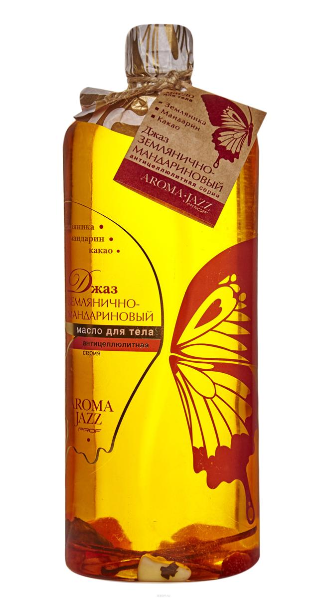 Aroma Jazz Масло жидкое для тела Антицеллюлитное Землянично-мандариновый джаз, 1000 мл10305Действие: помогает вернуть коже эластичность и упругость, способствует устранению целлюлита, борется с пигментацией кожи. Улучшает цвет и состояние кожи. Способствует выведению шлаков и токсинов. Защищает и увлажняет кожу. Противопоказания: индивидуальная непереносимость компонентов продукта. Срок хранения: 24 месяца. После вскрытия упаковки рекомендуется использовать помпу, использовать в течении 6 месяцев. Не рекомендуется снимать помпу до завершения использования.