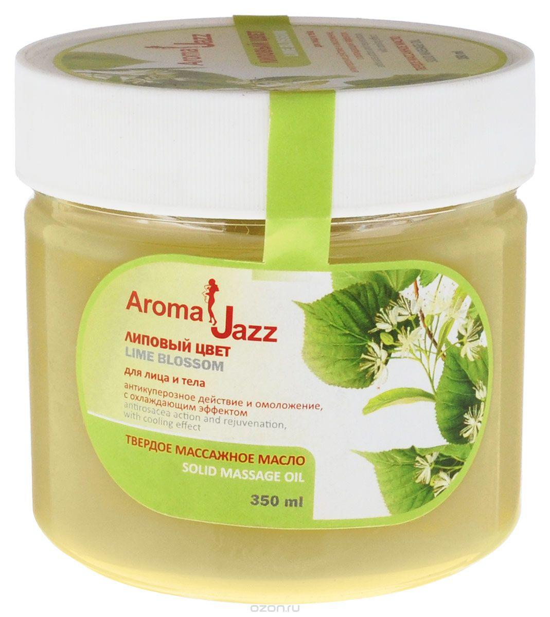 Aroma Jazz Твердое масло питательное Липовый цвет, 300 мл0107Действие: стимулирует регенерацию, синтез коллагена и эластина, восстанавливает баланс всех элементов соединительной ткани, обеспечивает детоксикацию и обновление клеток, усиливает кислородный обмен. Устраняет землистый цвет лица, сокращает поры, укрепляет стенки капилляров, устраняет отеки, подтягивает кожу, разглаживая морщинки. Кожа становится мягкой, нежной, свежей, упругой и обретает однородную текстуру. Противопоказания: индивидуальная непереносимость компонентов продукта. Срок хранения: 24 месяца. После вскрытия упаковки использовать в течение 6 месяцев.