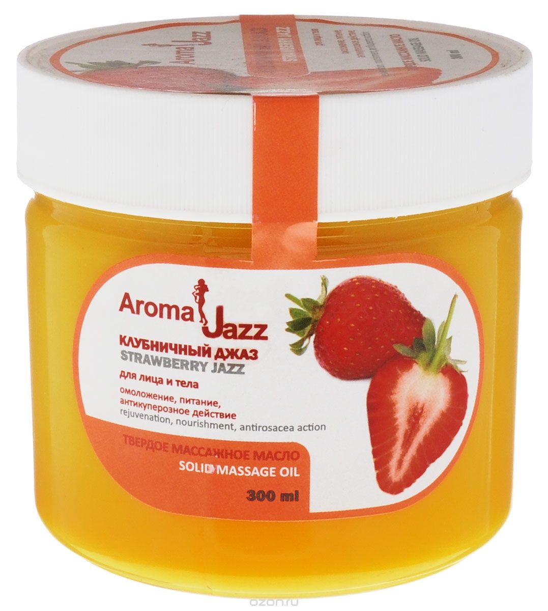 Aroma Jazz Твердое масло питательное Клубничный джаз, 300 мл0110Действие: масло моментально смягчает и успокаивает кожу, снижает выраженность сосудистой сетки и стимулирует микроциркуляцию крови. Масло интенсивно питает и успокаивает кожу, повышает ее способность удерживать влагу и барьерные функции, способствует устранению сухости и стянутости. Противопоказания: индивидуальная непереносимость компонентов продукта. Срок хранения: 24 месяца. После вскрытия упаковки использовать в течение 6 месяцев.